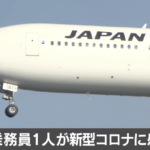日本航空の客室乗務員がコロナ感染